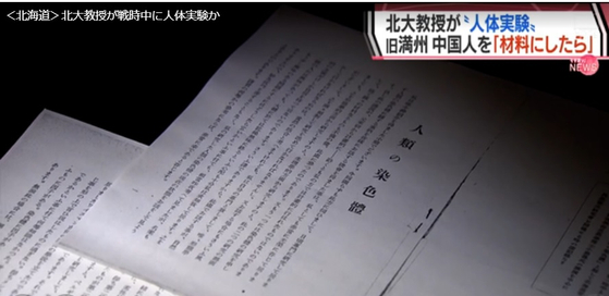 홋카이도대 이학부 교수가 1937년 중국인 남성을 대상으로 생체 실험을 한 사실이 적혀 있는 문서. [사진 일본 방송화면 캡처]