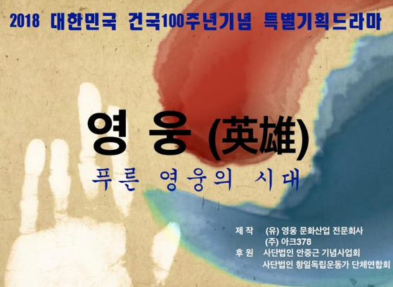 안중근 일대기 조명하는 드라마 '영웅' 내년 방송…제작비 300억