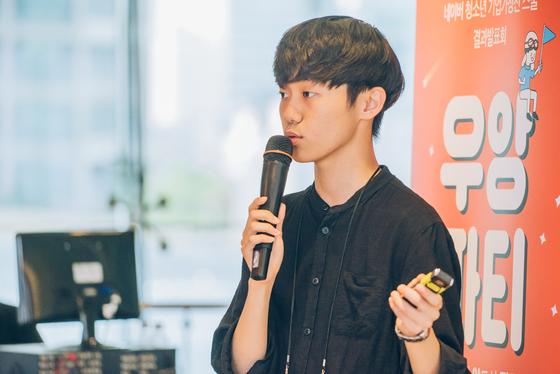 인천대건고 잘생겼조팀의 발표를 맡은 이재혁 학생.