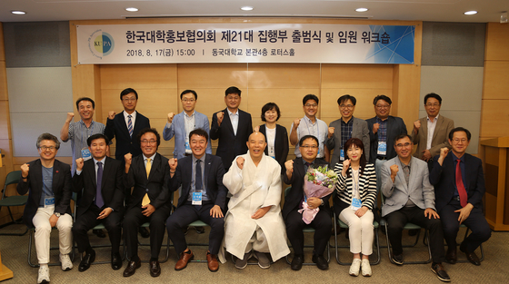 대학홍보협의회 제21대 출범식