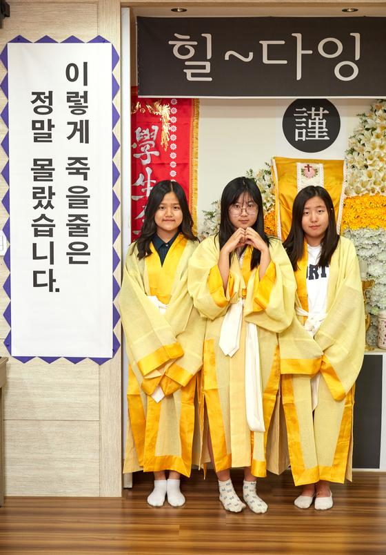 수의를 갖춰 입고 임종체험을 마친 소중 학생기자단. 왼쪽부터 김보빈 학생모델, 윤신혜·지나현 학생기자
