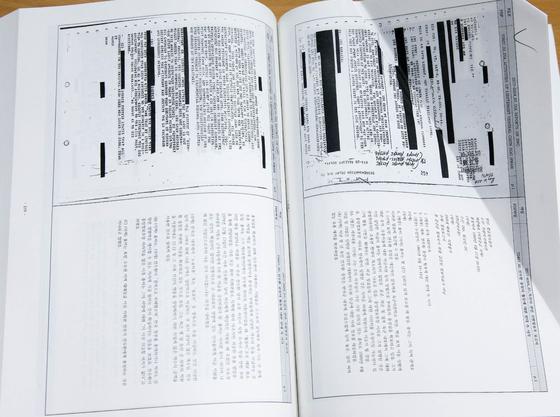 5·18민주화운동기록관 측이 분석한 미국 정부의 5·18 관련 기밀문서. 프리랜서 장정필