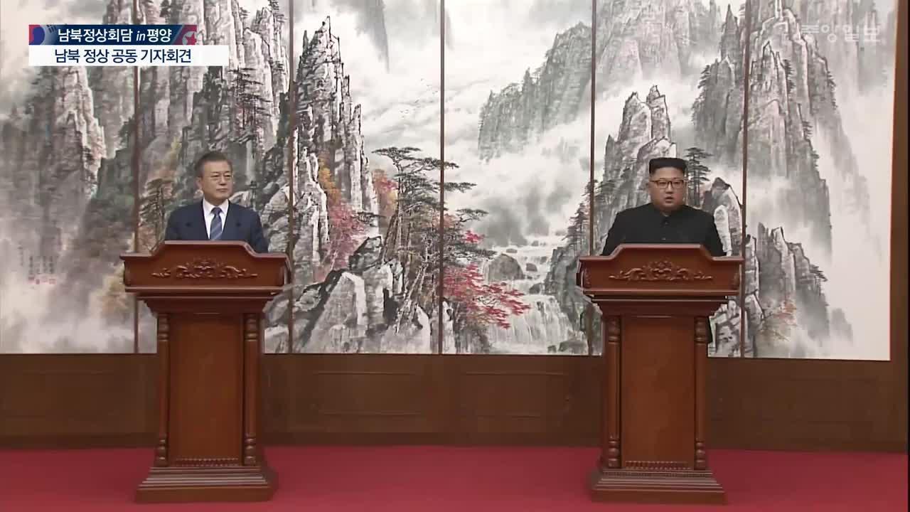 문재인 10월 평양 예술단 서울 온다…2032년 하계 올림픽 남북 공동 개최