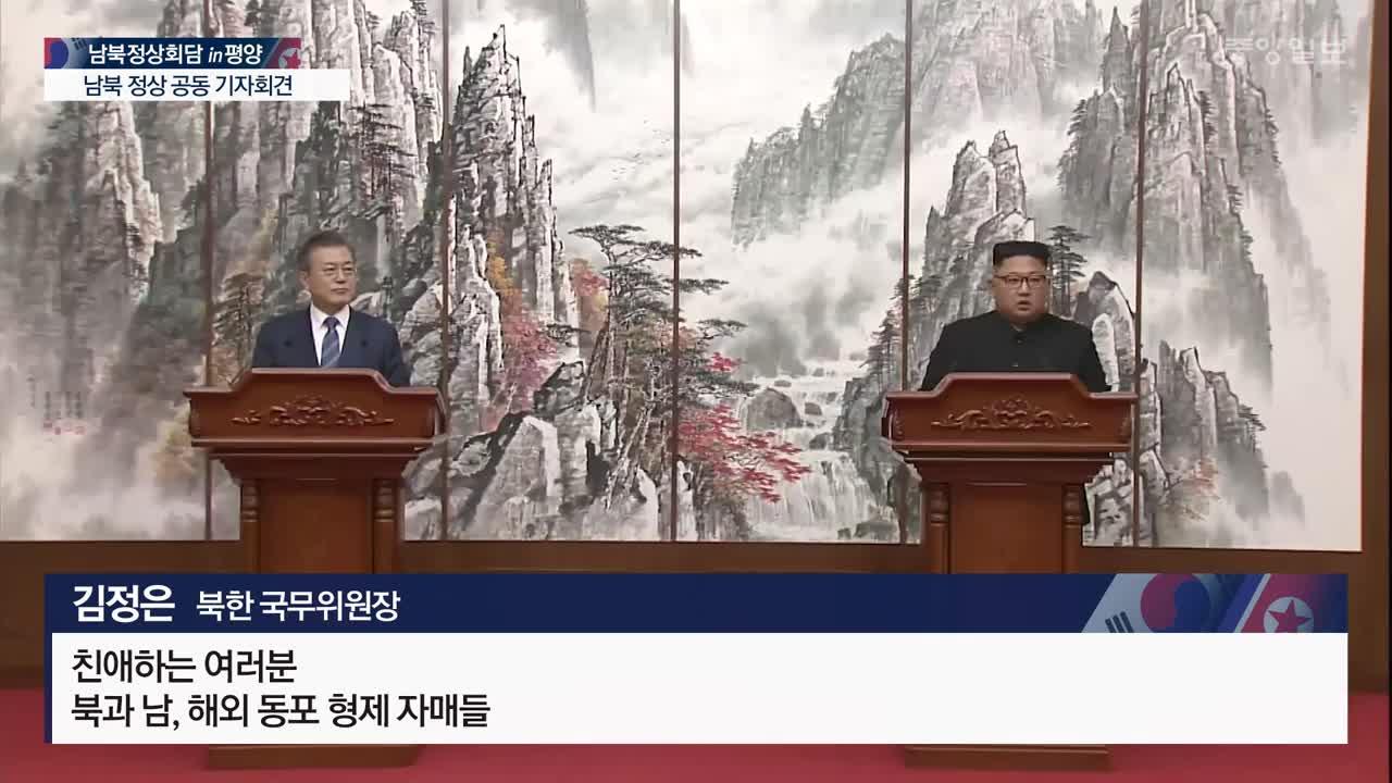 [속보] 문재인 김정은 올해 안에 서울 방문할 듯