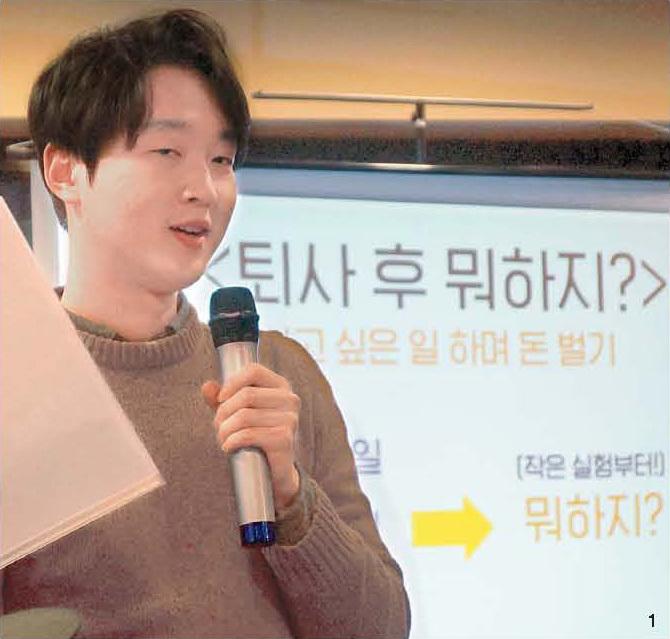 1 장수한 퇴사학교 교장이 지난달 24일 서울 신촌의 한 카페에서 열린 '2030 퇴사포럼'에서 행사 취지를 말하고 있다.