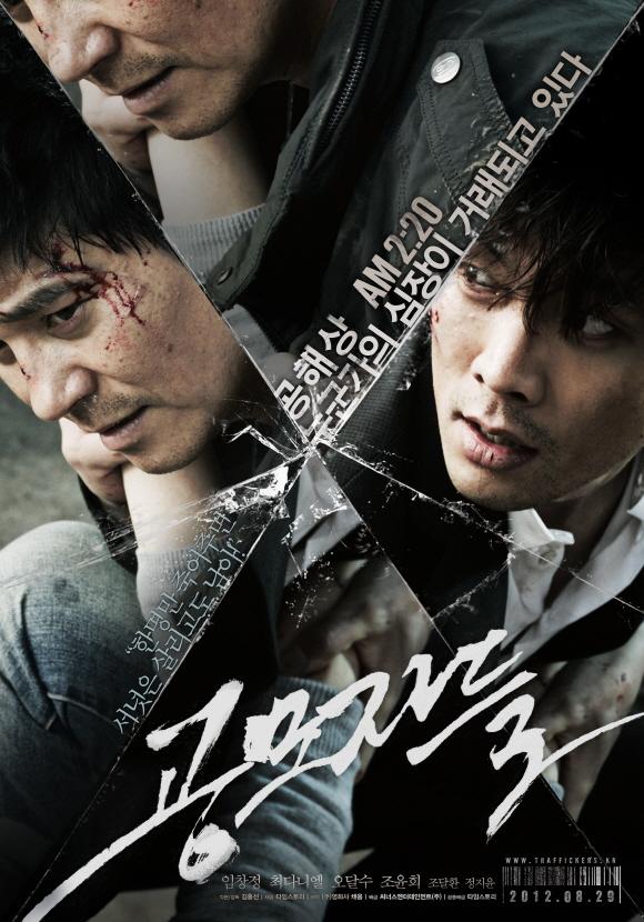 Film Menarik Tentang Penjual Organ Tubuh Manusia di Korea