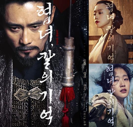 دانلود فیلم کره ای خاطرات شمشیر
