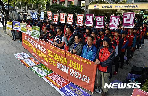'서울보증보험 정규직 전환 약속 이행 촉구 기자회견'