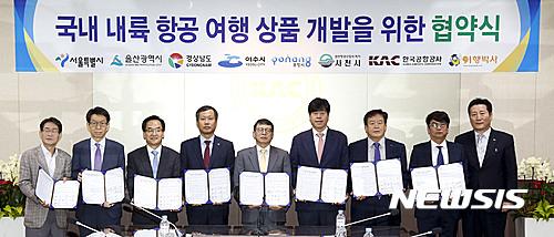 한국공항공사, 내륙노선 항공여행상품 개발 MOU