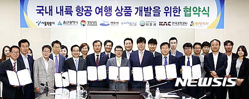 한국공항공사, 내륙노선 항공여행상품 개발 위