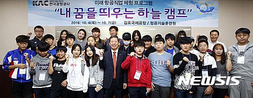 한국공항공사, '항공 꿈나무' 청소년들 직업체험 캠프 개최