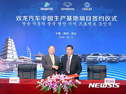 쌍용자동차-중국 섬서기차그룹 LOI 체결