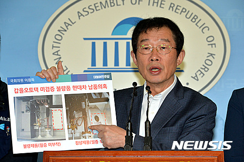 """""""갑을오토텍 불법대체생산 납품 의혹"""" 관련 기자회견"""