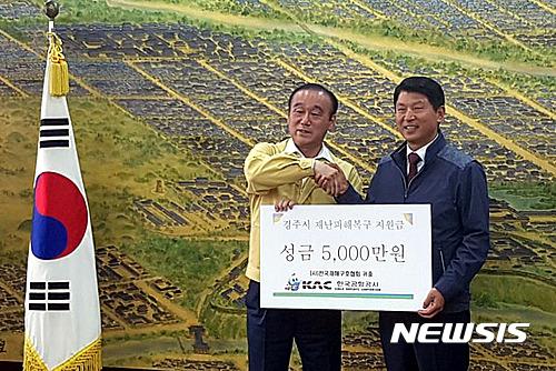 한국공항공사, 경주시에 태풍 피해 복구비 2억 원 긴급지원