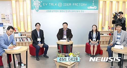주형환 산업통상자원부 장관, '전기차 동호인 간담회'
