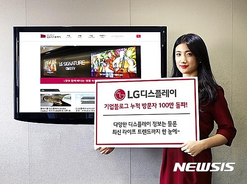 LG디스플레이, 기업블로그 방문자 100만명 돌파 이벤트