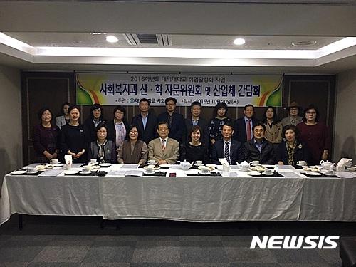 대덕대 사회복지과 '산학자문위원회· 간담회'