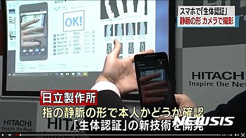 日히타치, 스마트폰으로 손가락 정맥 인증기술 개발