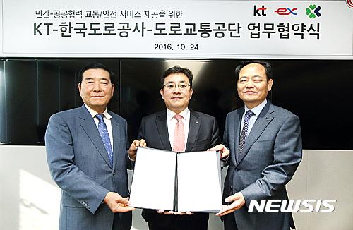 KT-한국도로공사-도로교통공단 MOU 체결