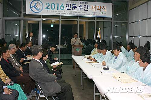 '미래의 희망을 담다'···동양대·영주시 '인문학 축제'