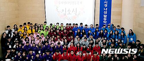 배재대 신입생 '나섬활동학기' 입소식…새내기 캠프도