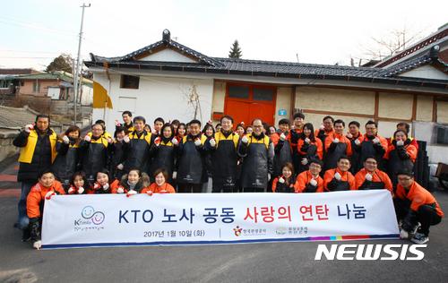 한국관광공사, 신입사원-노사 '사랑의 연탄 나눔'