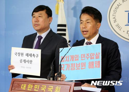 국정원 해체 촉구 공개서한 관련 기자회견