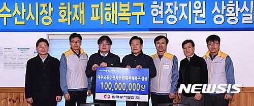 한국동서발전,여수수산시장 피해 복구 성금 1억원 기탁