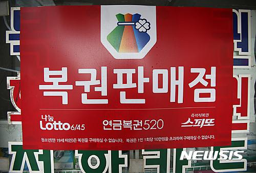 강원 강릉·정선서 나눔로또 2등 당첨
