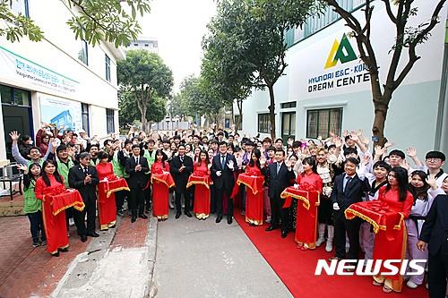 현대건설, 베트남 하노이에 교육기관 '드림센터' 설립