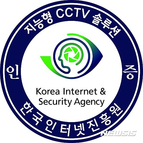 KISA, 일리시스·KT에 지능형 CCTV 성능인증 부여