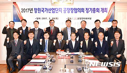 2017년 창원국가산단 공장장협의회 정기총회 기념촬영
