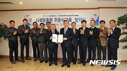 영진전문대-대동공업, 사회맞춤형학과 협약