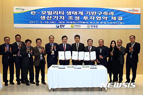 전남도-디와이(주) 전기차생산공장 건립 투자협약