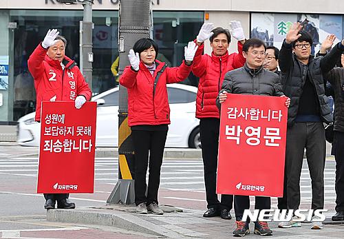 박영문 자유한국당 예비후보 '성원에 보답 못해…'