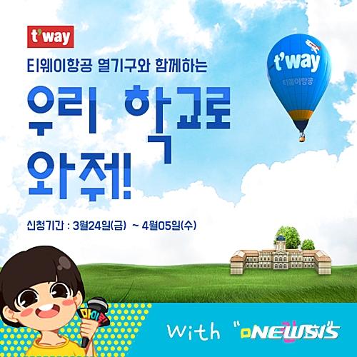 티웨이항공, 초등생 대상 '열기구 캠페인'