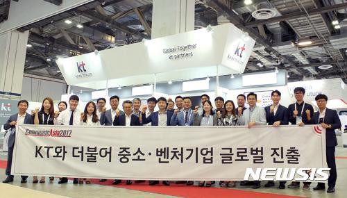 KT, '커뮤닉아시아에 2017 중소 벤처기업 참가'
