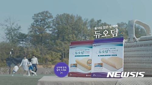 보령제약, 습윤밴드 '듀오덤'신규 광고 온에어