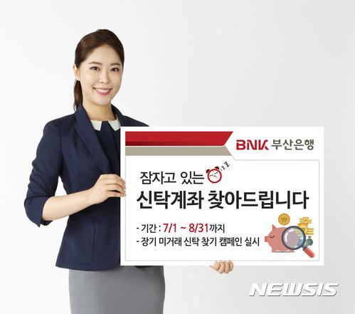 부산·경남은행, '잠자는 신탁 계좌 찾기' 캠페인 전개