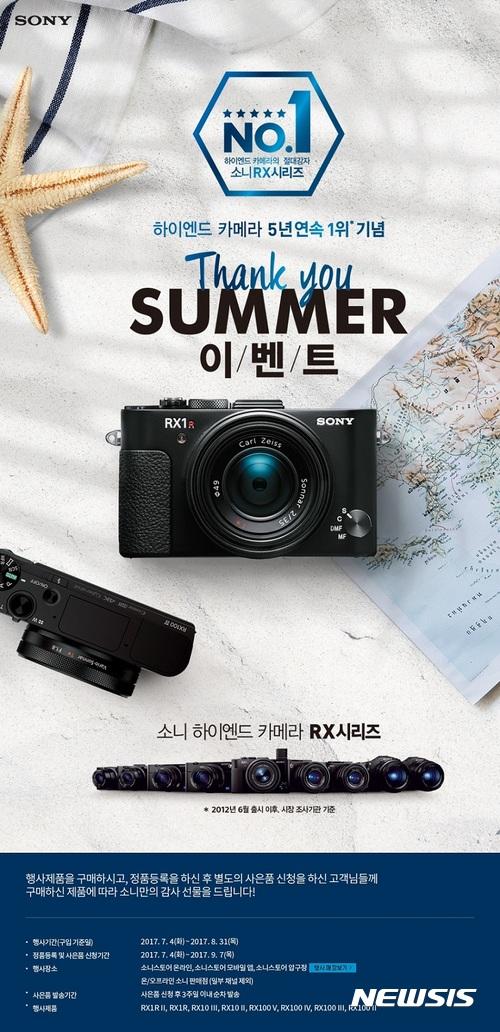 소니코리아, 하이엔드 카메라 5년 연속 1위 기념 RX 여름 프로모션 진행