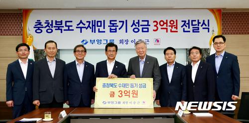 부영그룹, 충청북도 수재민 돕기 성금 3억원 전달