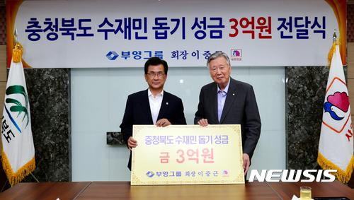 부영그룹, 충북북도 수재민 돕기 성금 3억원 전달