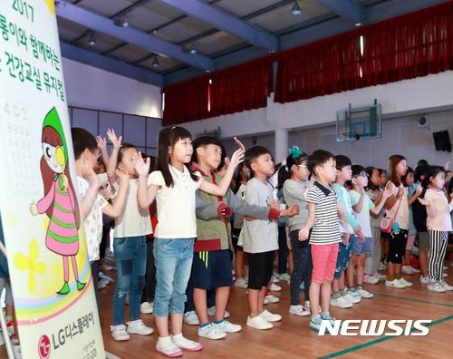 LG디스플레이, 초등학생 4000명 대상 '눈 건강 교실' 운영