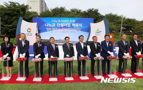 경남 밀양 '나노교 건설사업' 착공식
