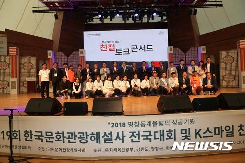 한국관광공사 평창서 '친절 다짐대회 및 토크 콘서트' 개최