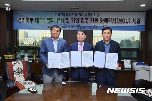 구리·남양주시-경기동부상공회의소, 테크노밸리 유치 업무협약