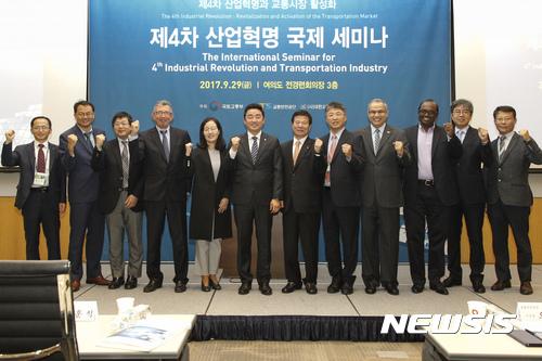 교통안전공단, 4차 산업혁명 국제세미나 열어