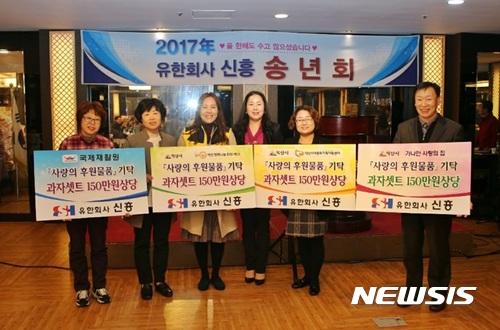 [익산소식](유)신흥, 송년회 통해 올곧은 사랑 실천 '귀감' 등