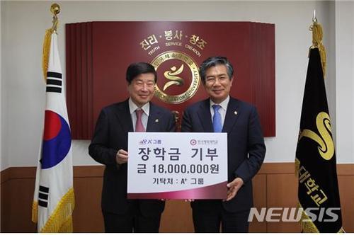 에이플러스 그룹, 한국체대에 장학금 전달
