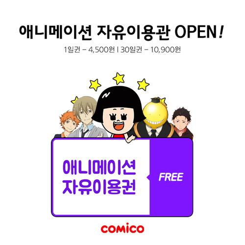 NHN엔터 '코미코', 애니메이션 자유이용권 도입